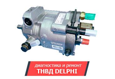 руководство по ремонту тнвд Delphi - фото 10