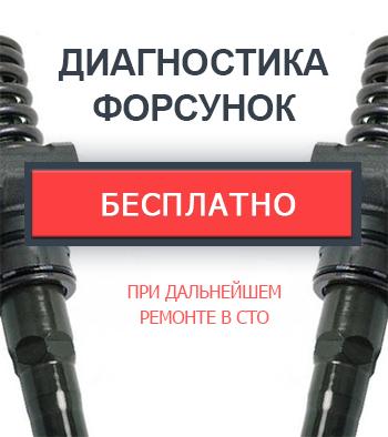 Бесплатная диагностика форсунок, при дальнейшем ремонте в СТО